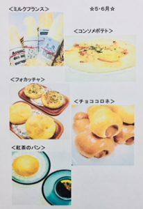 5・6月のフリーコース☆
